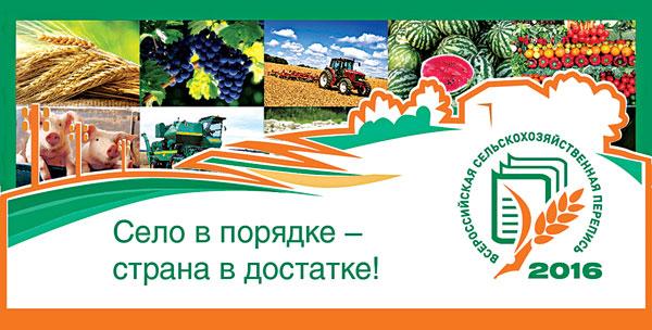сельскохозяйственная перепись 2016 года бланки - фото 10